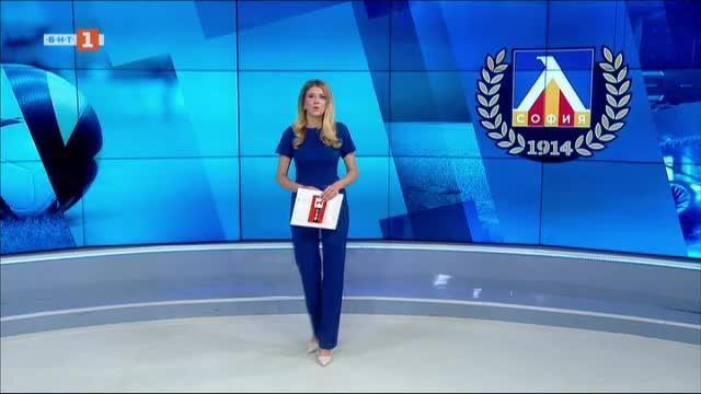 Спортна емисия, 12:40 – 11 юли 2020 г.
