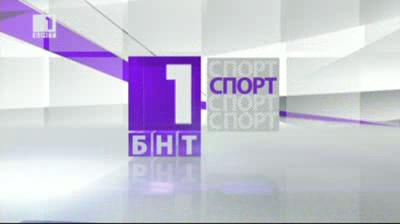 Спортна емисия, 22:50 – 12 февруари 2014