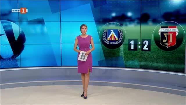 Спортна емисия, 12:25 – 13 юли 2020 г.