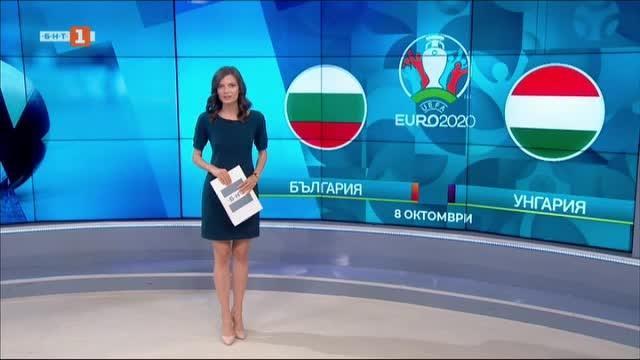 Спортна емисия, 20:50 – 17 юни 2020 г.
