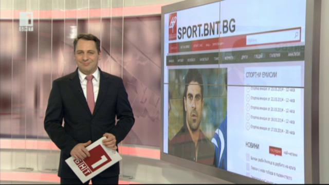 Спортна емисия, 20:30 – 23 март 2014