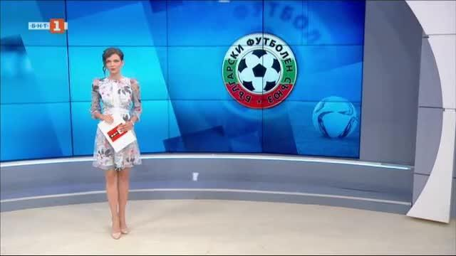 Спортна емисия, 12:25 – 29 юни 2020 г.