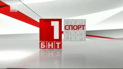 Спортна емисия – 20:45, 3 декември 2013