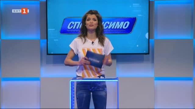 Спортисимо - 03.05.2019