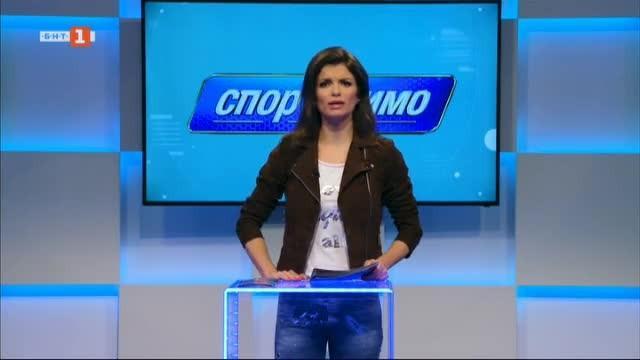 Спортисимо - 17.04.2019