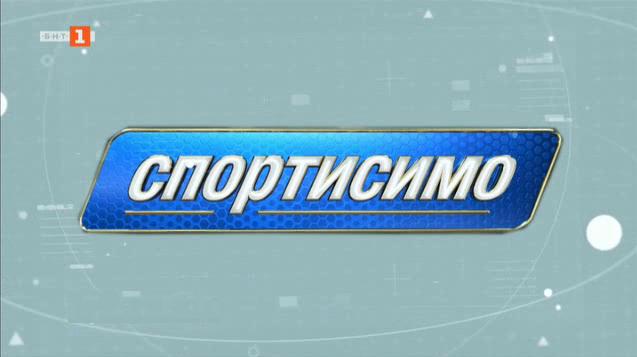Спортисимо - уникалното шоу в българския телевизионен ефир