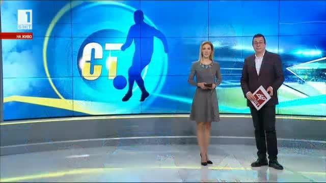 Спортна треска - 3.12.2017