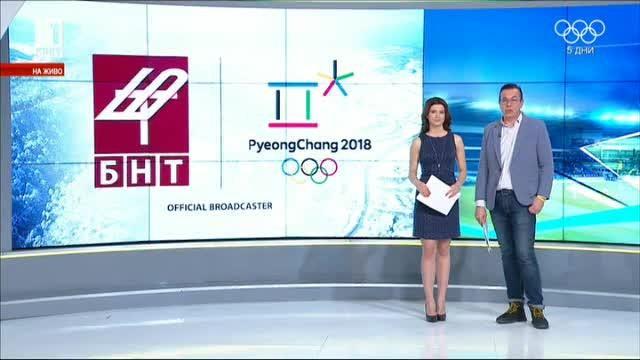 Спортна треска - 4.02.2018