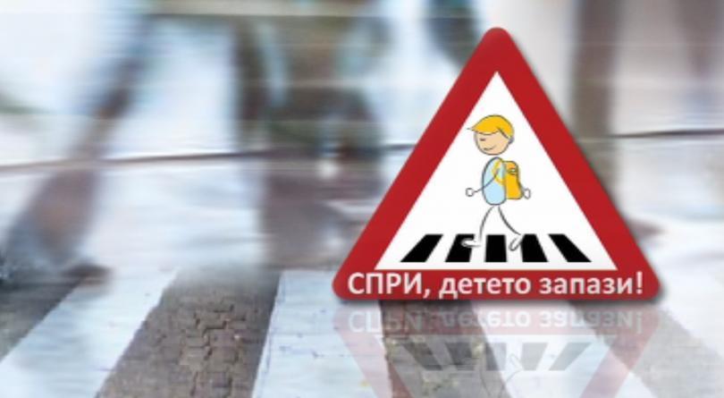 Спри, детето запази! - шеста година БНТ обучава деца на пътна безопасност