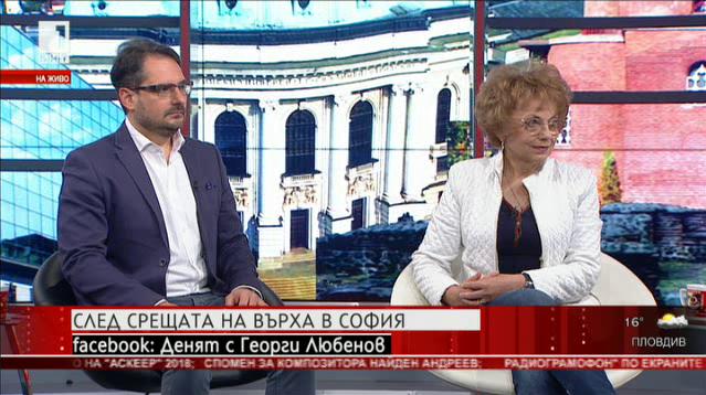 Срещата на върха в София - успех за българската дипломация