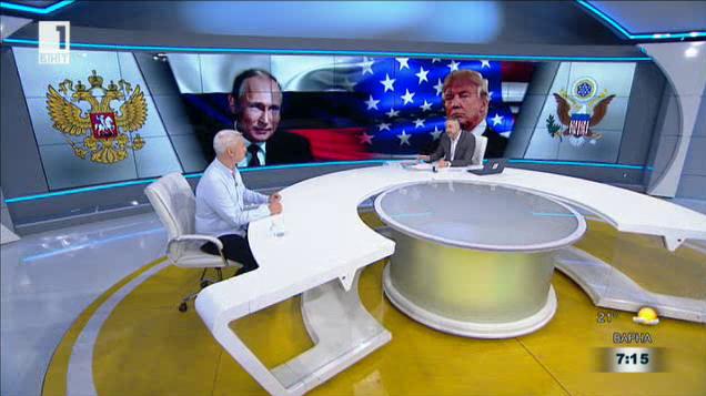 Какво да очакваме от срещата Тръмп – Путин?