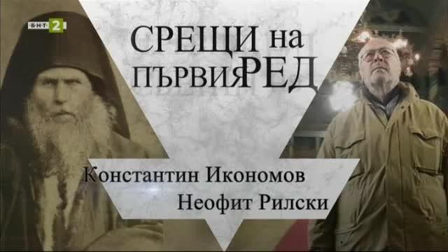 Срещи на първия ред: Константин Икономов с Неофит Рилски