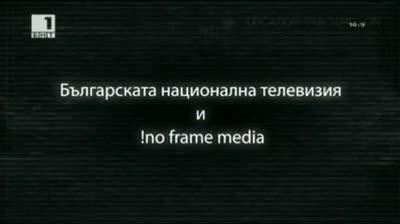 Срещу новините - 19 май 2013