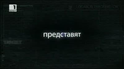 Срещу новините - 26 май 2013