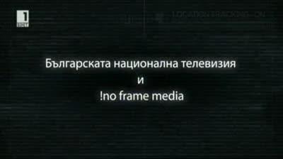 Срещу новините - 30 ноември 2013