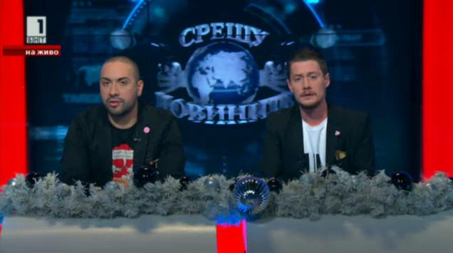 Срещу новините - 7 декември 2013
