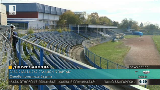 Фенове почистиха стадион Спартак