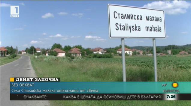 Село Сталийска махала откъснато от света