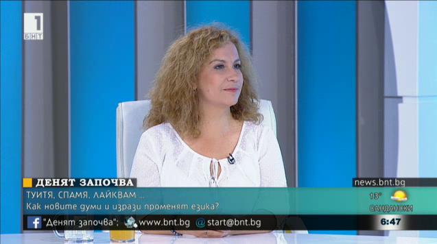 Надежда Сталянова: Езика не можем да ограничим със закон