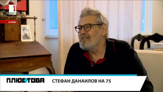 Стефан Данаилов на 75