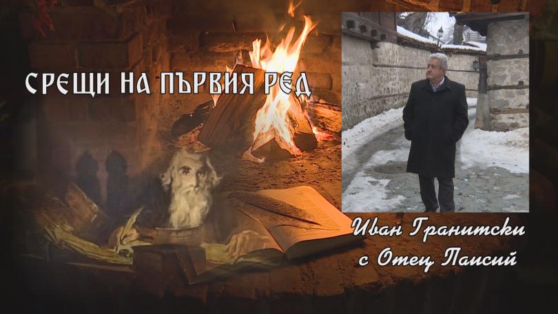 Срещи на първия ред: Иван Гранитски с отец Паисий