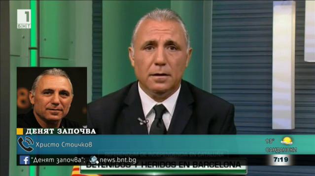 Христо Стоичков: Много некоректно поведение на испанското правителство