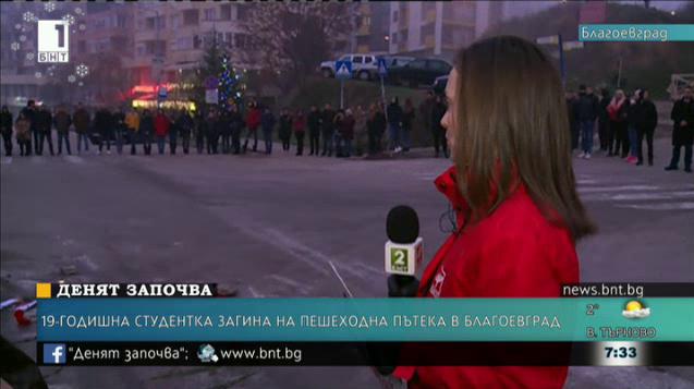 Студенти на мълчалив протест в памет на момичето, прегазено на пешеходна пътека