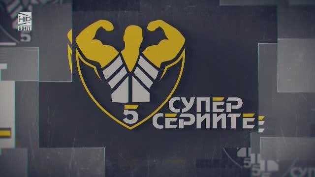 Супер сериите – 05.06.2017