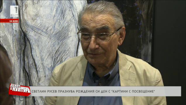 Светлин Русев празнува рожден ден с Картини с посвещение