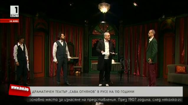 Русенският драматичен театър Сава Огнянов на 110 години