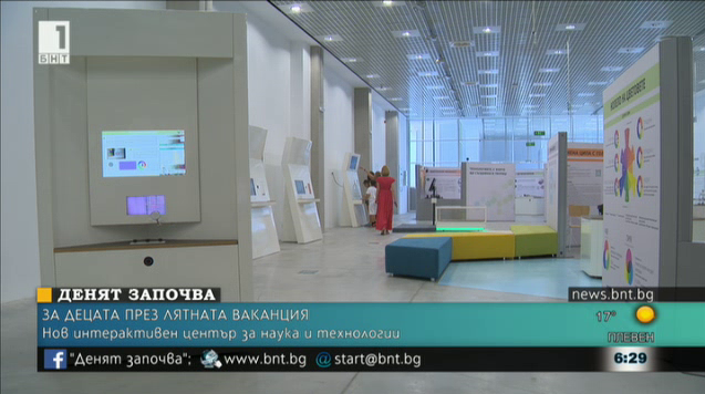 Нов интерактивен център за наука и технологии