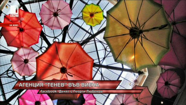 Агент Тенев ще подреди изложба със свои снимки във Виена