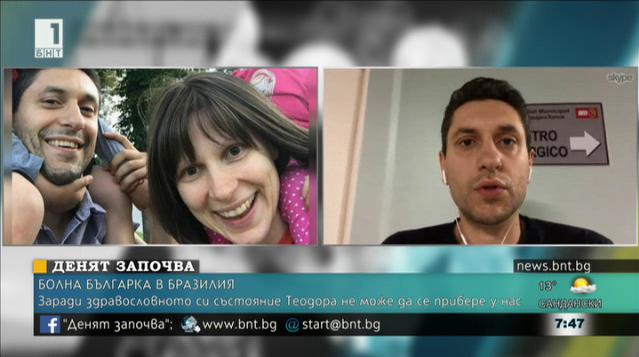 Семейството на онкоболна българка търси помощ, за да я прибере от Бразилия