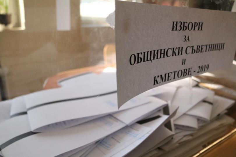 Местните избори – анализи и резултати