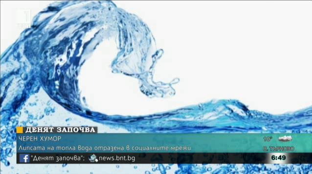 Хуморът в социалните мрежи за липсата на топла вода в столицата
