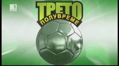 Случки в българския футбол