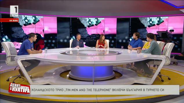 Холандското трио Tin Men and the Telephone включи България в турнето си