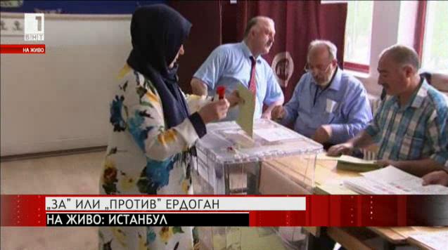 В Турция се провеждат президентски и парламентарни избори