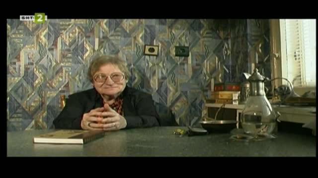 Умно село: 90 години от рождението на писателката Вера Мутафчиева