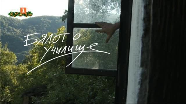 Умно село: Бялото училище - художникът Николай Панайотов