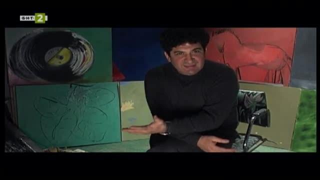Умно село: /художникът Греди Асса на 65 години/ - Другото земно кълбо