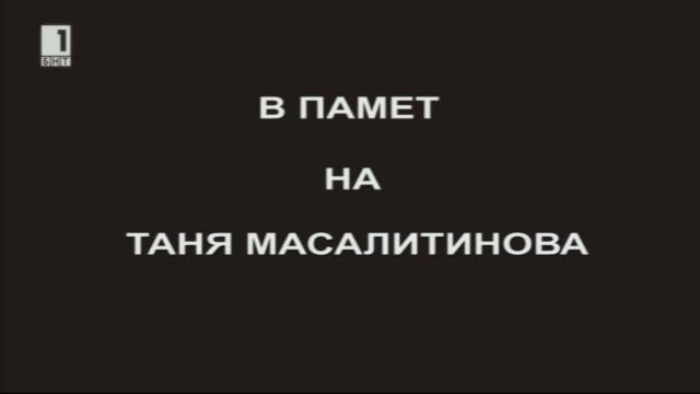 Умно село – 1 юни 2014: В памет на Таня Масалитинова
