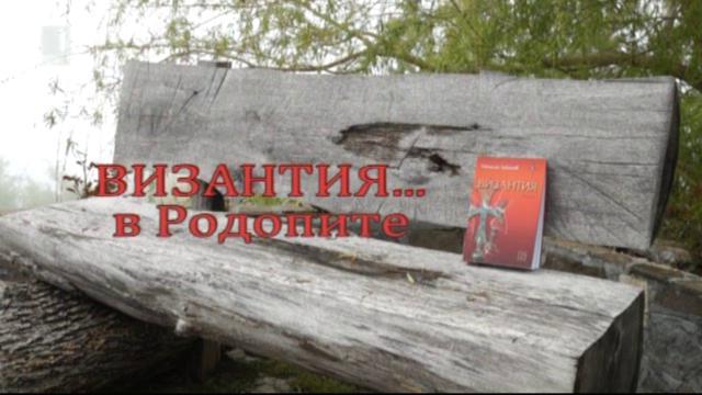 Умно село – 7 юни 2014: Византия ... в Родопите / писателят Николай Табаков