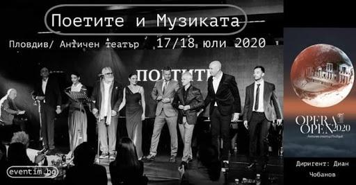 Opera Open 2020: Поетите и музиката