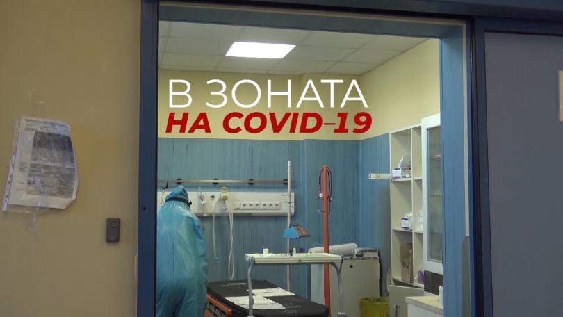 В зоната на Covid-19