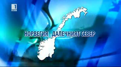 В кадър - 21 октомври 2013: Норвегия - Далечният север