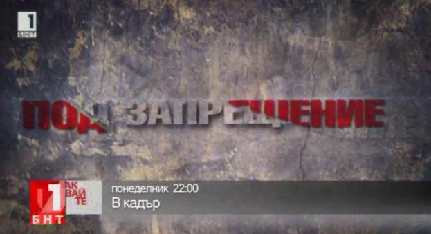 В кадър - 7 юли 2014: Под запрещение