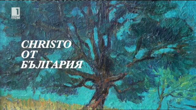 Christo от България
