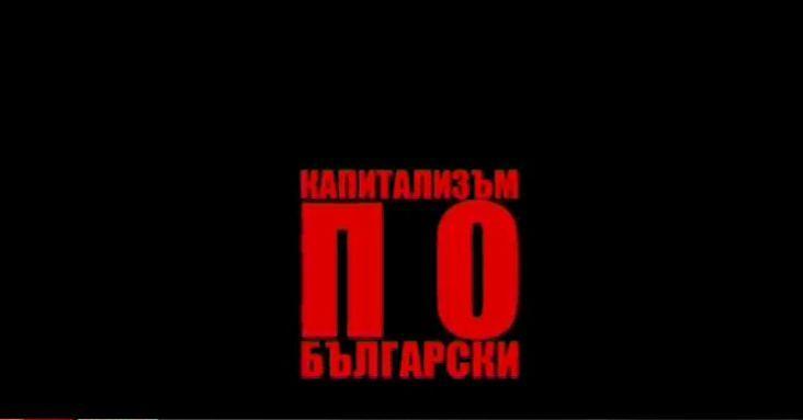 В кадър: Капитализъм по български