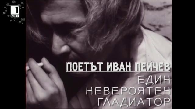 Поетът Иван Пейчев. Един невероятен гладиатор